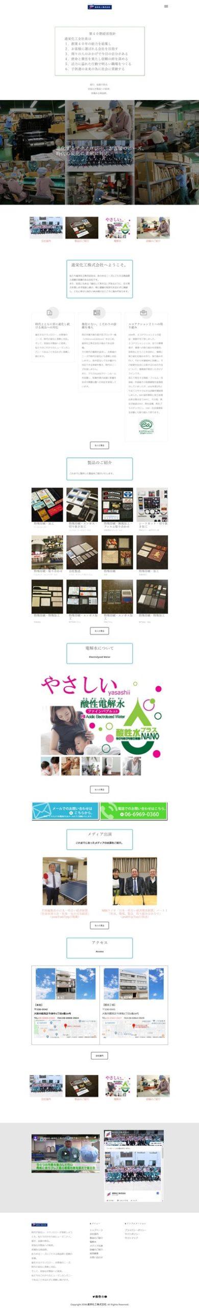 進栄化工株式会社様PC用WEBサイト
