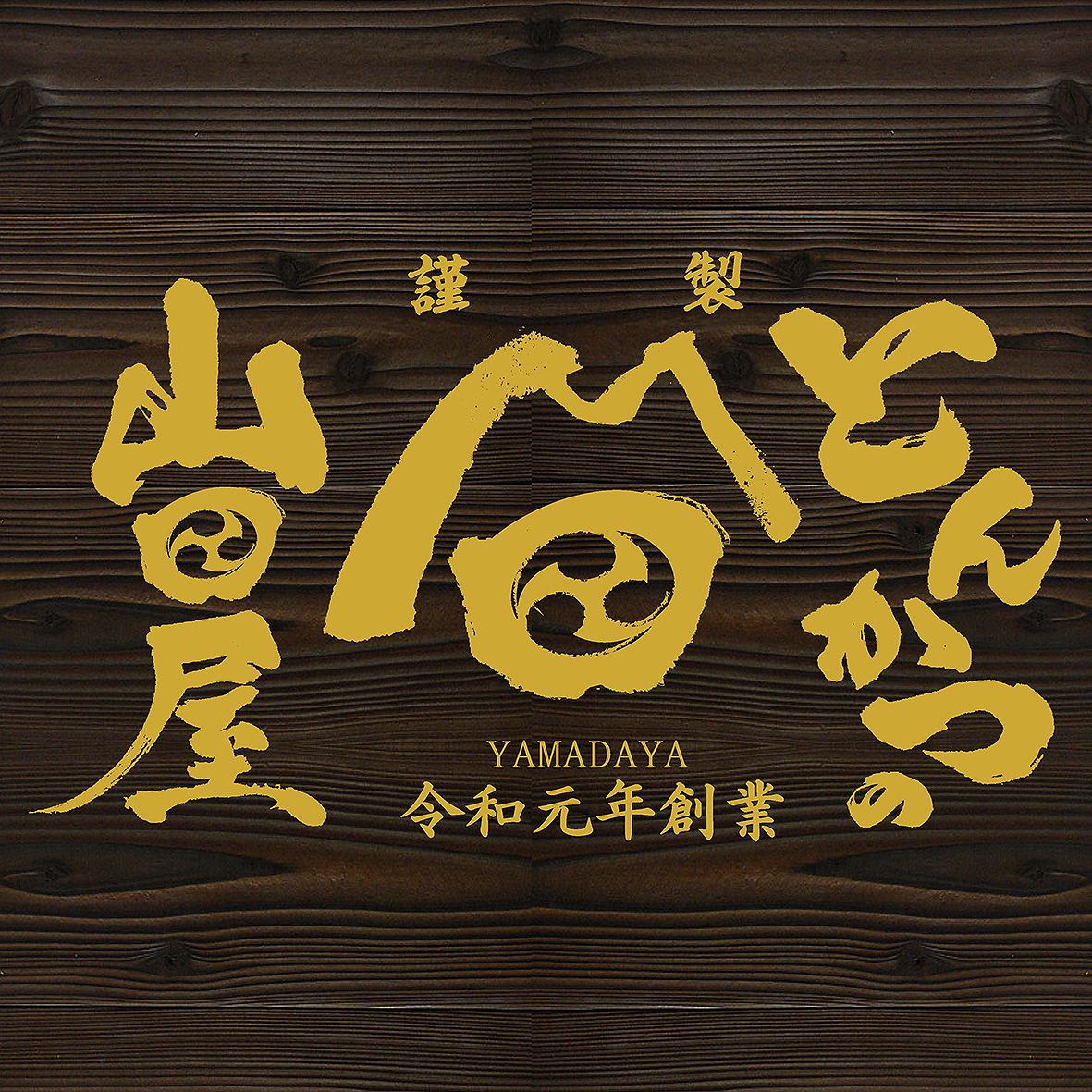 とんかつの山田屋ロゴ