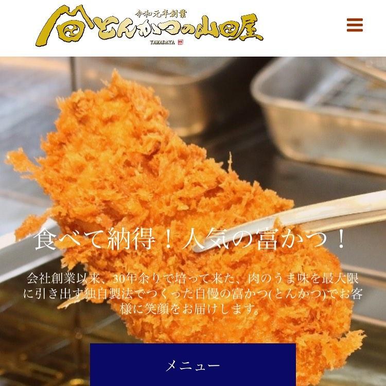 とんかつの山田屋様WEBサイトオープン!