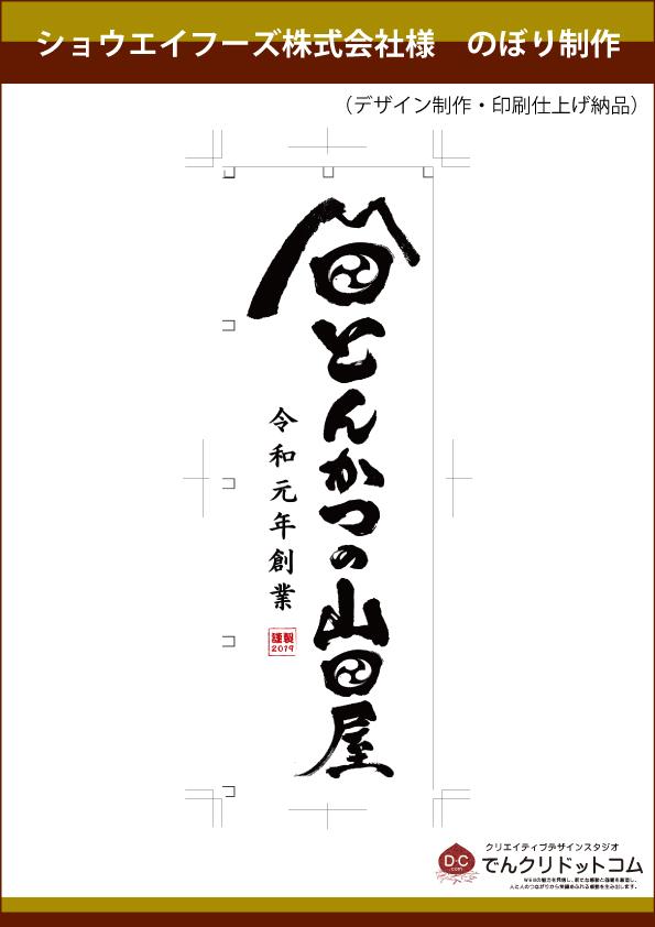 のぼり・とんかつの山田屋様_07
